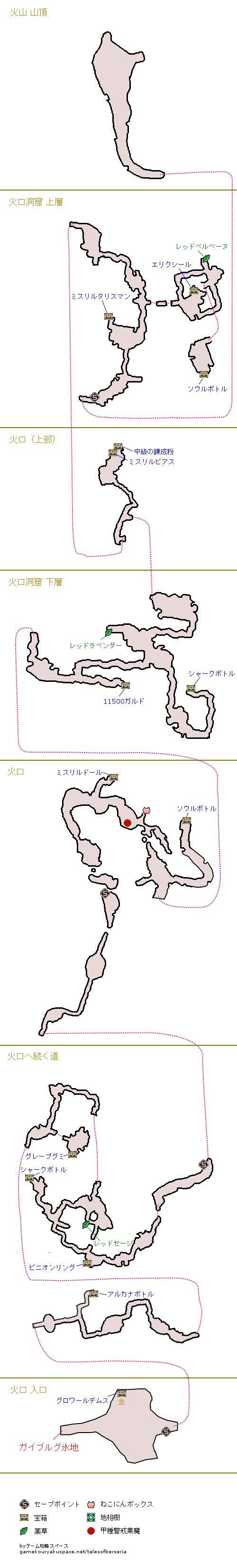 TOB 大地脈湧点 キララウス火山 攻略マップ