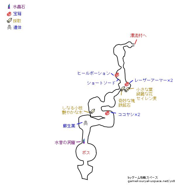 イースⅧ 水音の洞窟 攻略マップ