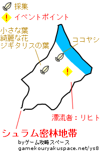 イース8 奇岩海岸攻略マップ