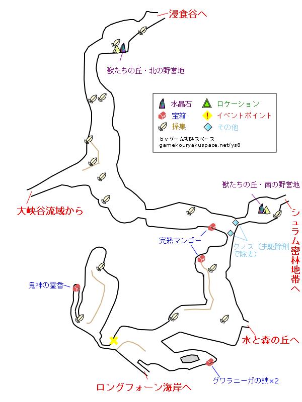 イース8 獣たちの丘 攻略マップ