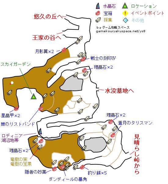 イース8 ロディニア湖沼地帯 攻略マップ