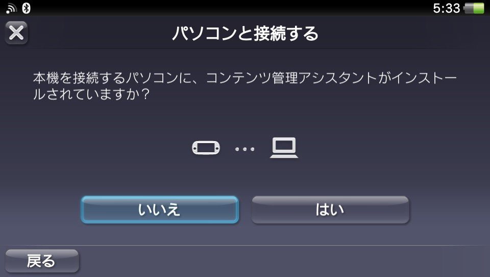 PS-Vita-機器を登録する