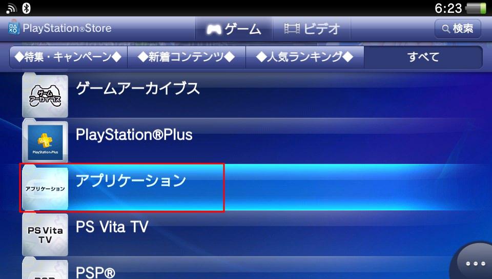 PSVita-アプリケーション