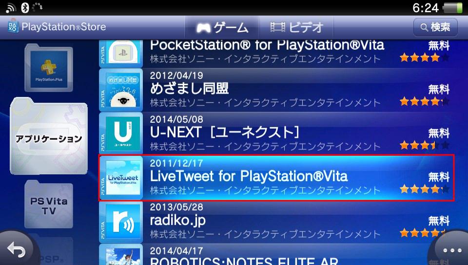 PSVita-Live-tweet