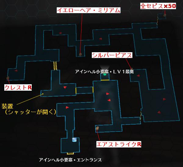 アインヘル小要塞・LV1 攻略マップ