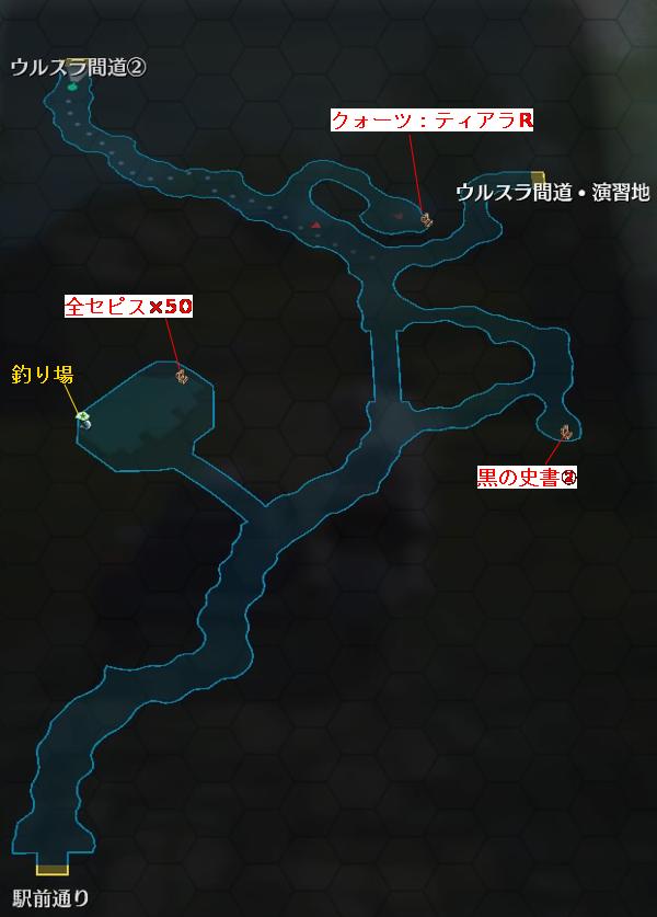 英雄伝説-閃の軌跡III_ウルスラ間道①