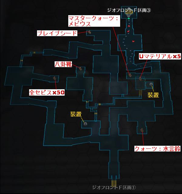 英雄伝説-閃の軌跡III_ジオフロント区画②