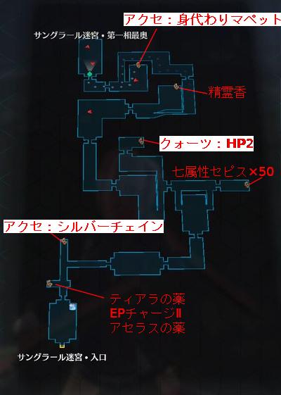 閃の軌跡4 サングラール迷宮・第一相 攻略マップ